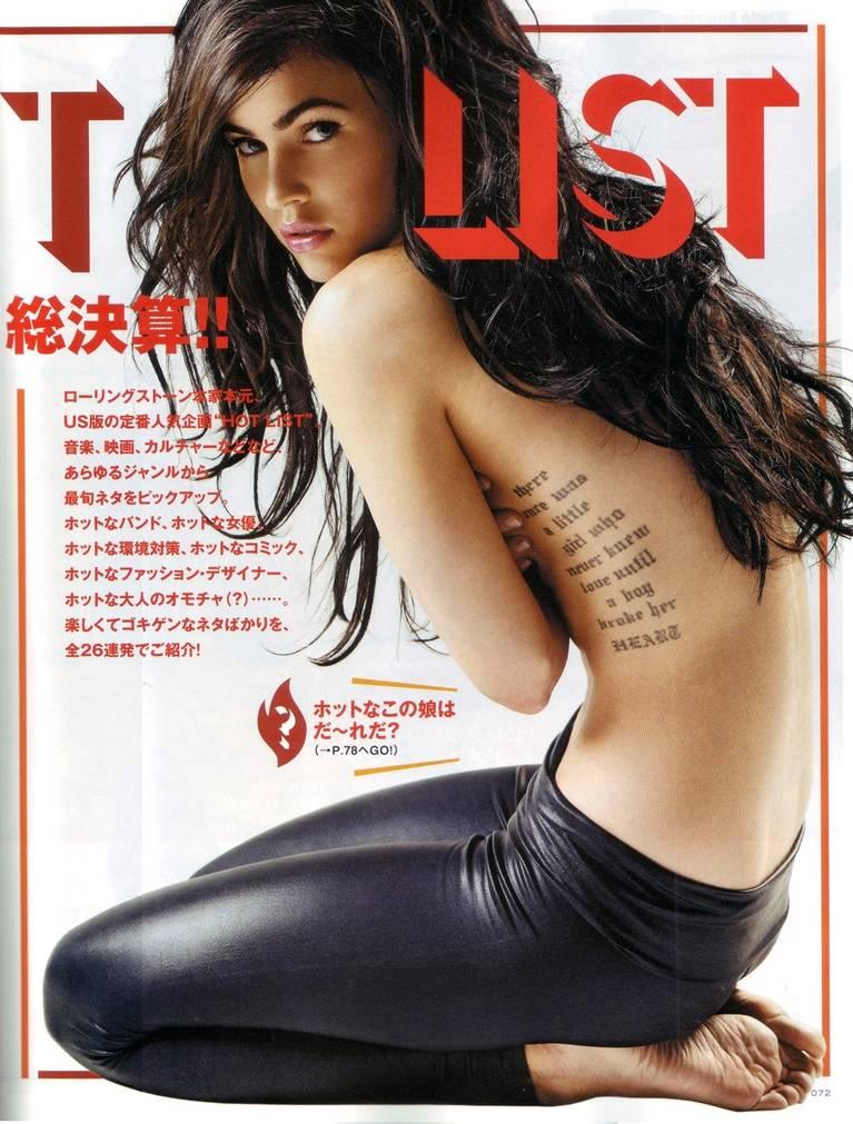 Megan Fox Nude Sexy 5